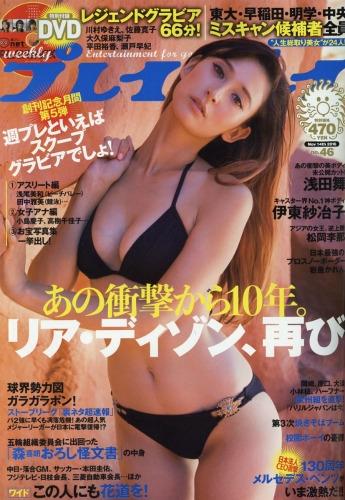 封面美女。週刊プレイボーイ 週刊Playboy 2016-11