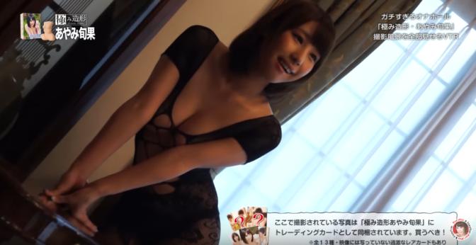 内衣美女 [5p]。AV女优あやみ旬果Ayami Syunka 黑丝诱惑 2/2