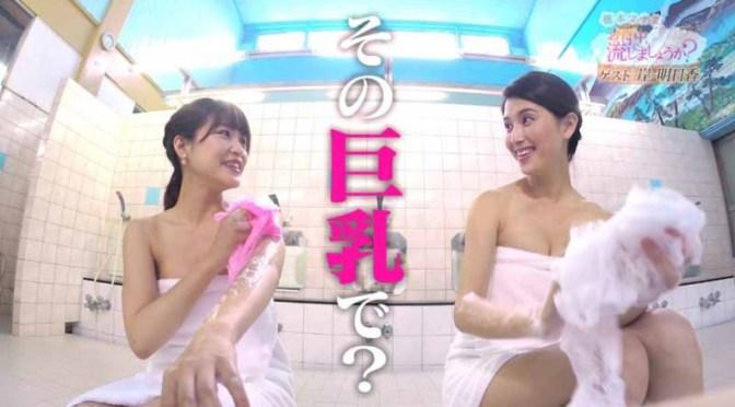 娱乐美女 [9p]。橋本マナミのお背中流しましょうか? 第1回 岸明日香