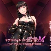游戏美女 [9p]。[HERENCIA] リラクゼーション癒香・M ~マッサージからマゾへの快楽調教 サキ女王様編~