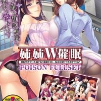 游戏美女 [25p]。[POISON] 姉姉W催眠 POISON FULLSET
