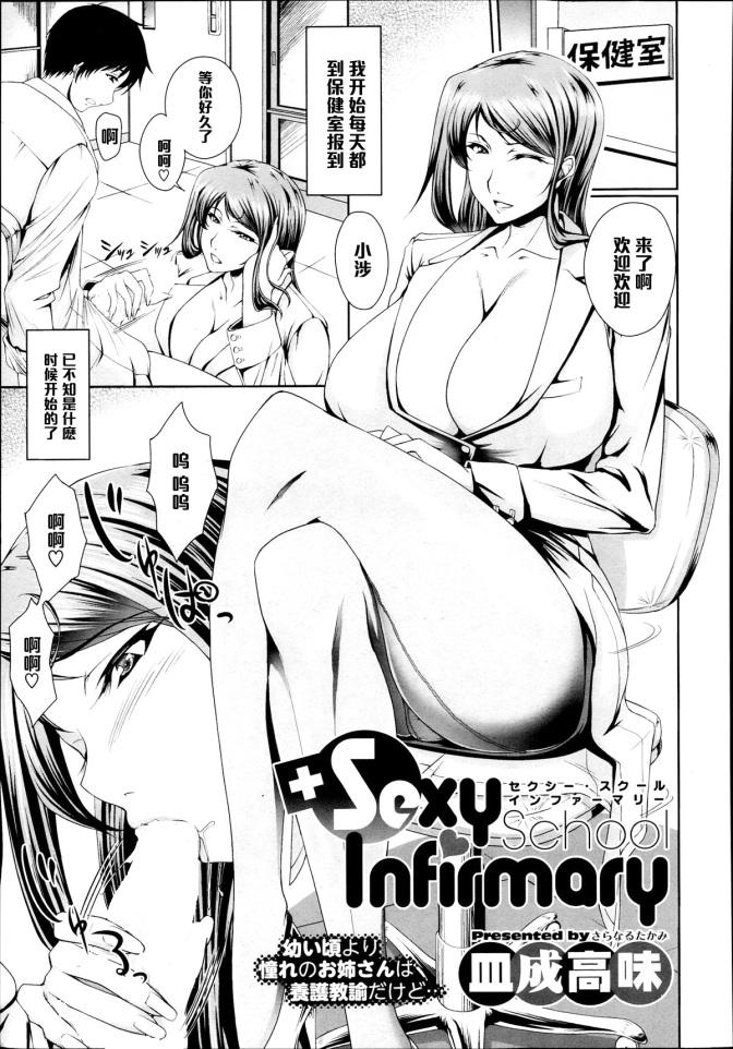 漫画美女 [20p]。[皿成高味] Sexy School Infirmary (コミックメガストアα 2013年9月号)