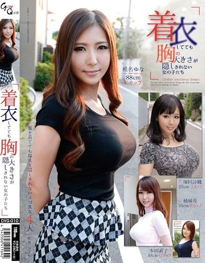 AV系列 [32p]。着衣してても胸の大きさが隠しきれない女の子たち