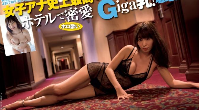 日本美女 [12p]。塩地美澄 Misumi Shiochi