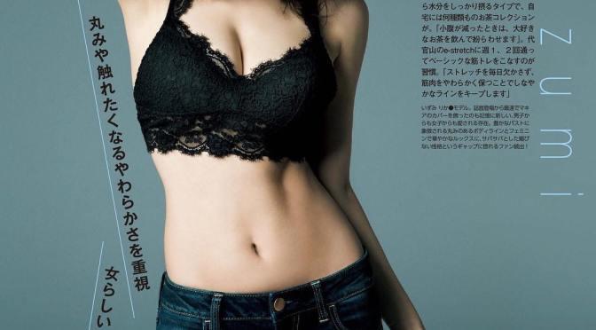 日本美女 [21p]。泉里香 Rika Izumi