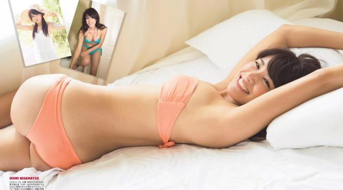 日本美女 [5p]。久松郁実 Ikumi Hisamatsu 今、いちばんメデタイ X 召し上がれ 完売ガールの完全バディ!